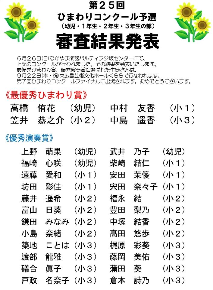 20160628himawari1