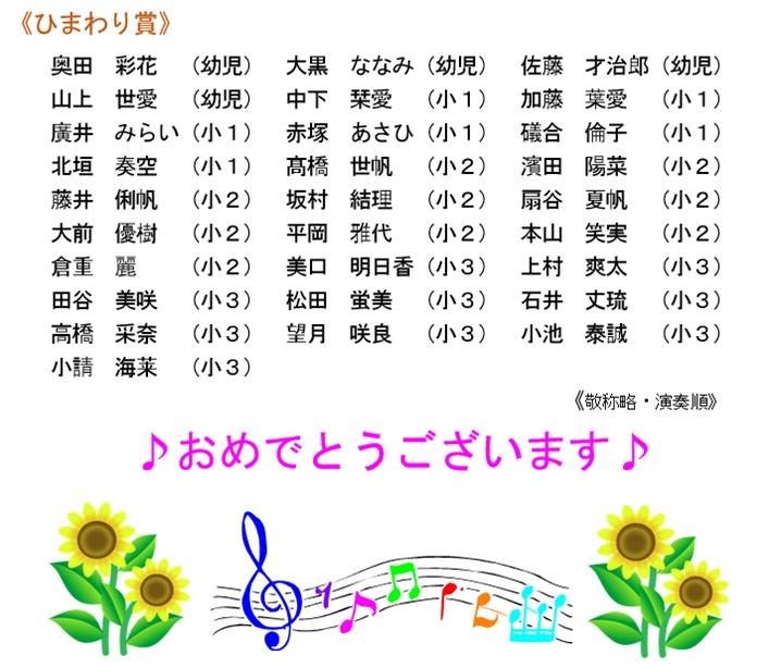 20160628himawari2