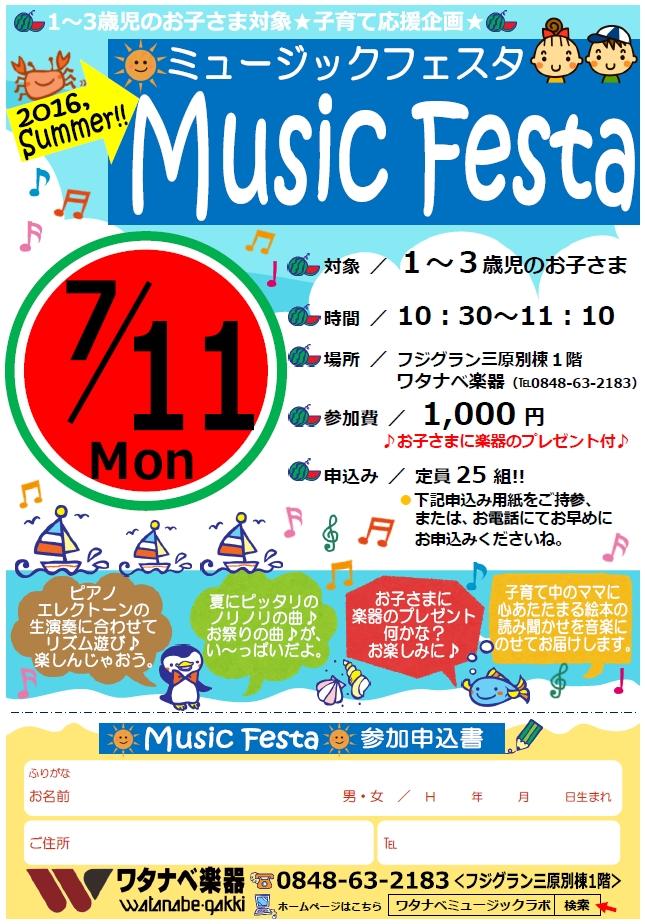 20160628musicfesta