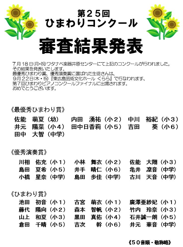 20160719himawari1