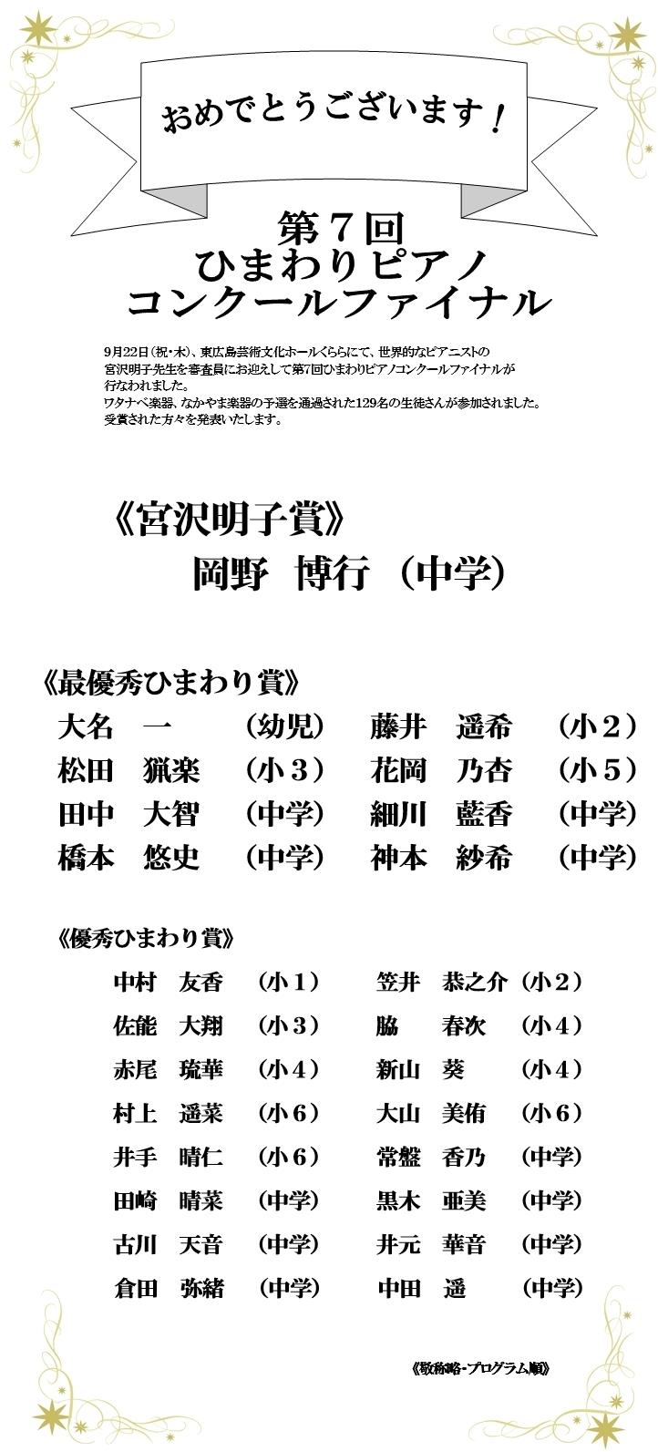 20160926himawari