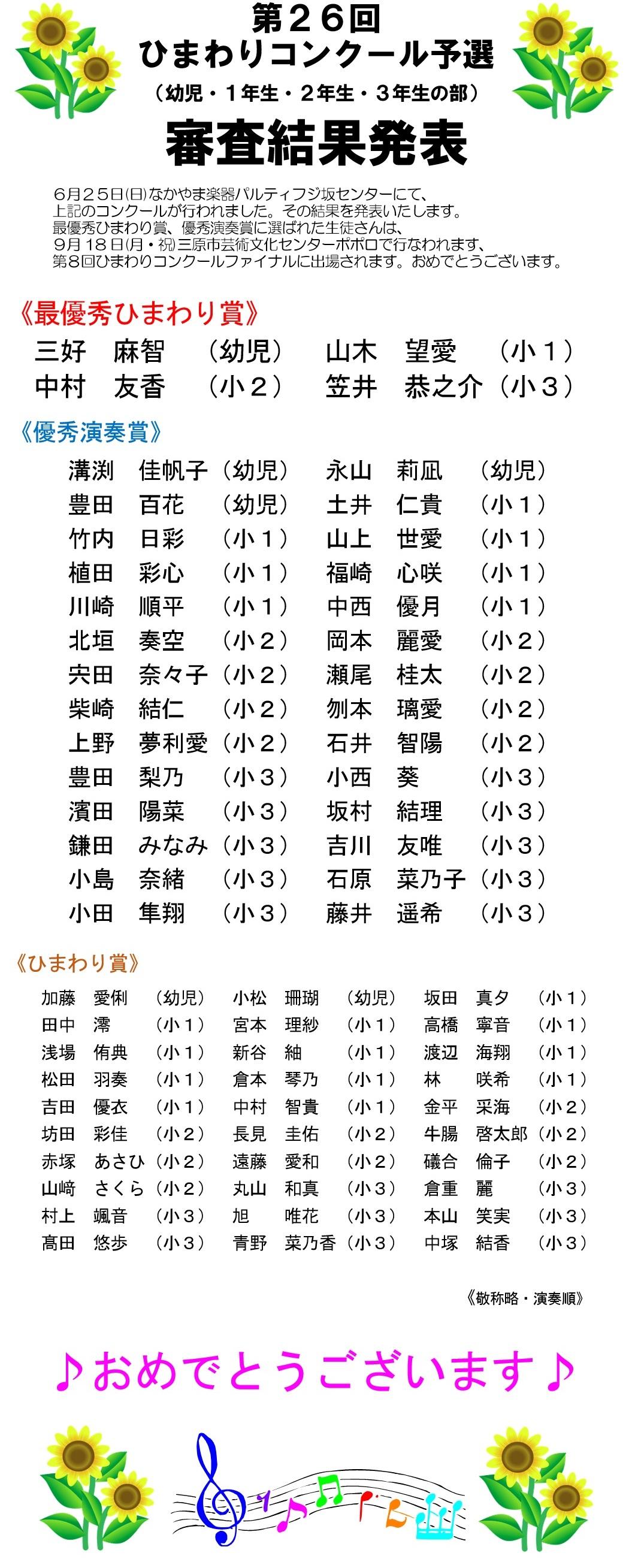 20170627himawari26