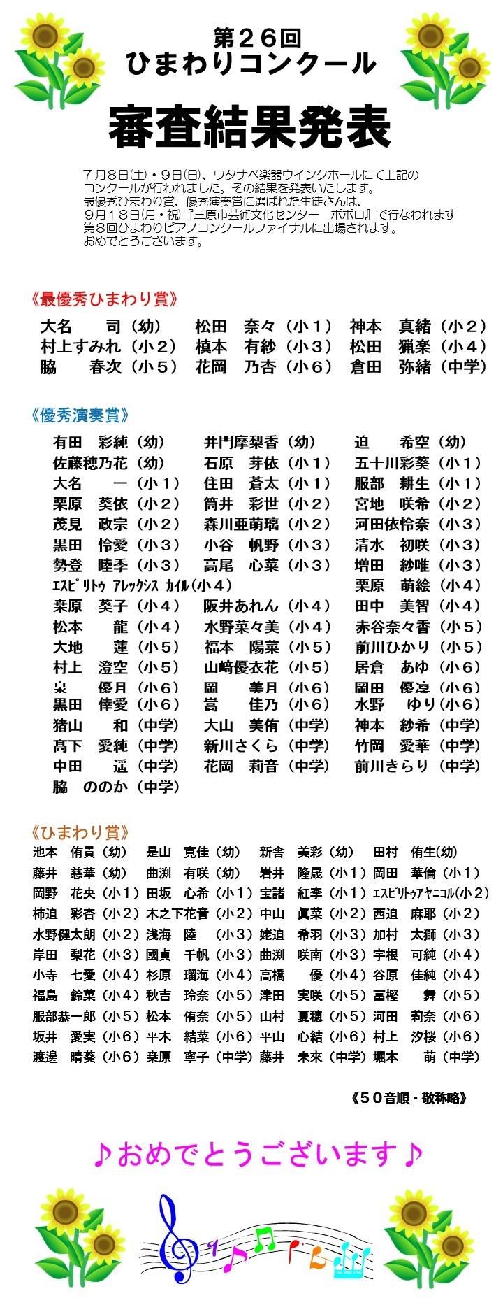 20170711himawari_w26
