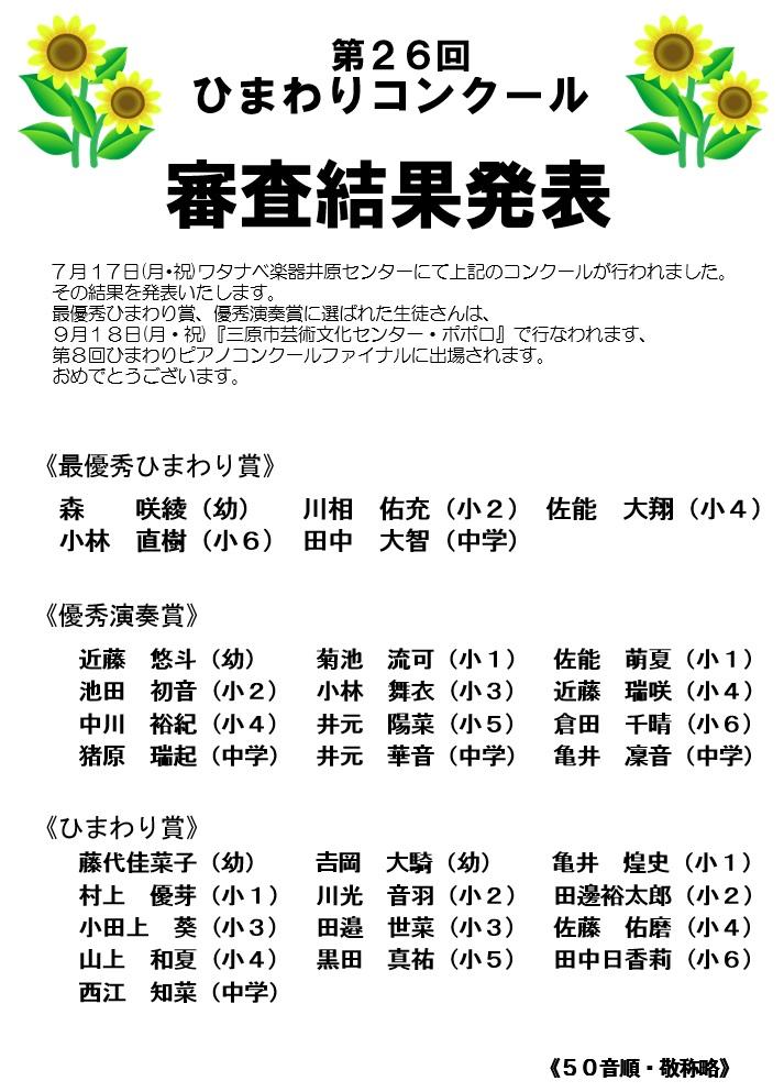 20170719himawari_w26