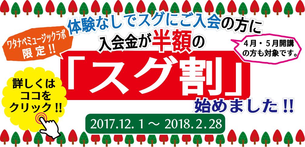 20171201suguwari