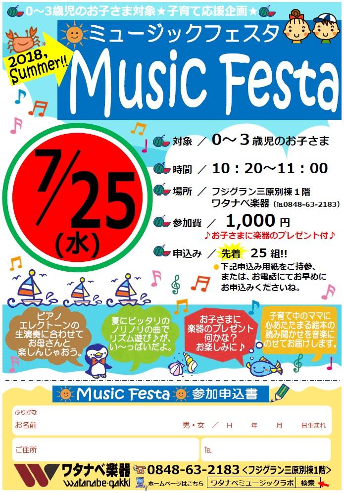 20180609musicfesta