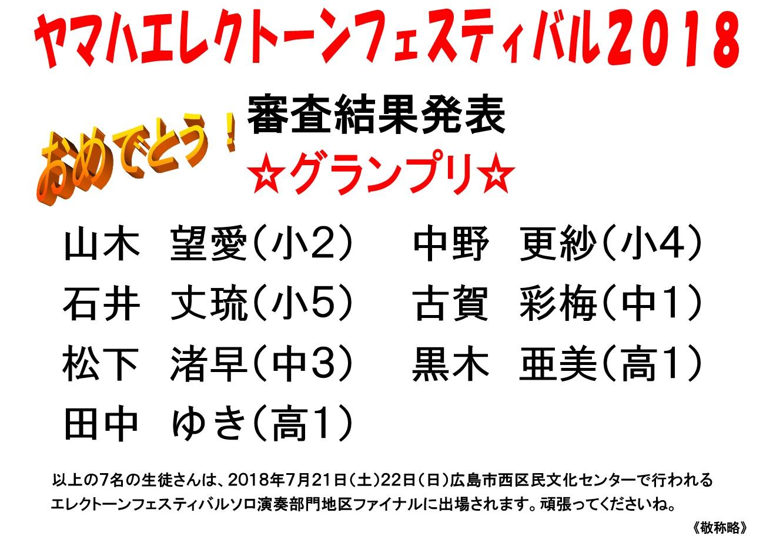 20180625ef2018nakayama1