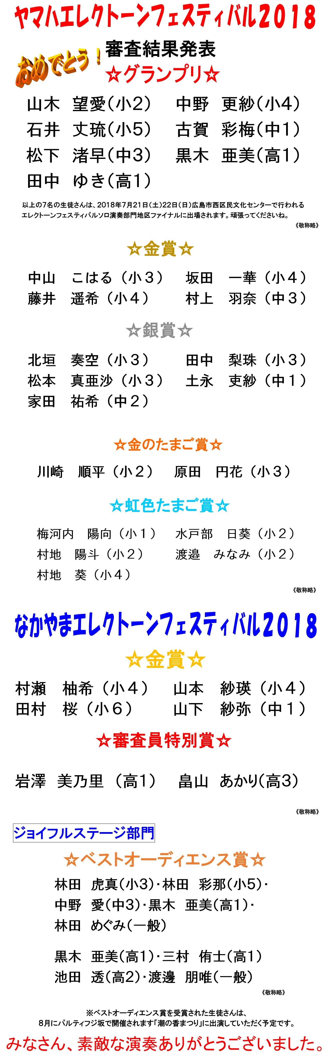 20180625ef_nakayama
