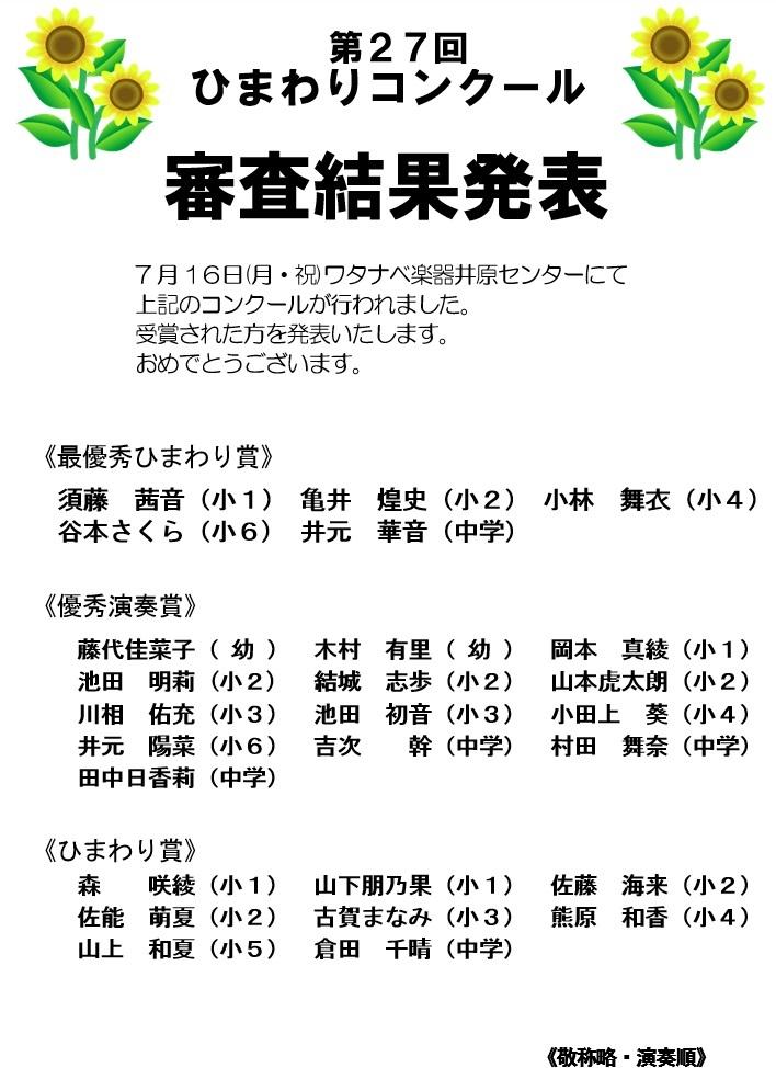20180717himawari