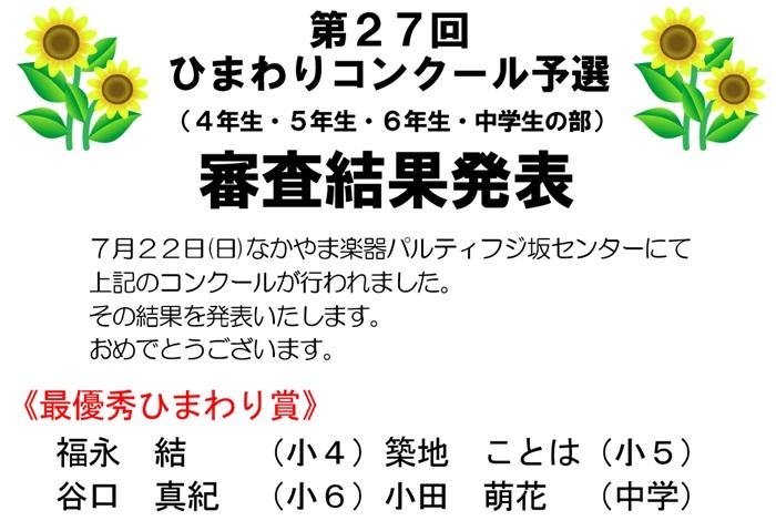 20180724himawari1