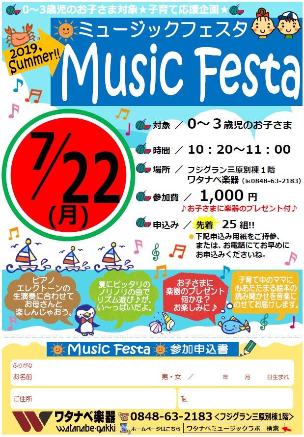 20190602musicfesta