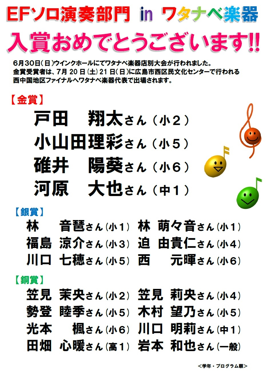 20190701efwatanabe