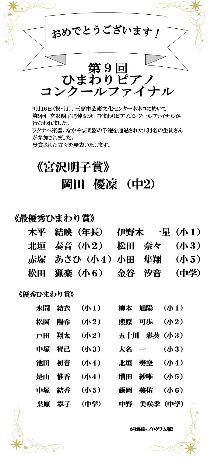 20190919himawari