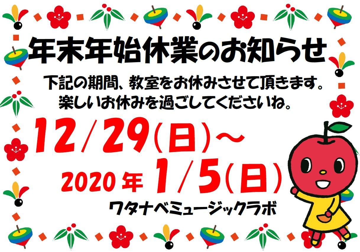 20191227oyasumi