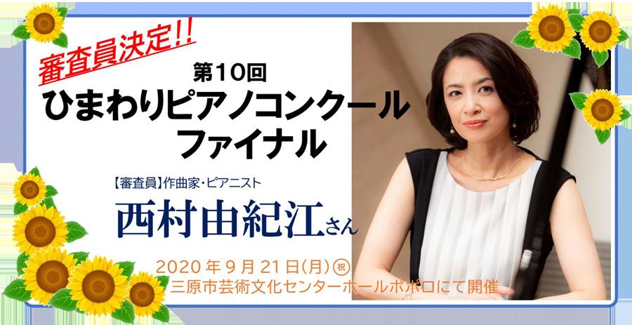 20200611himawari