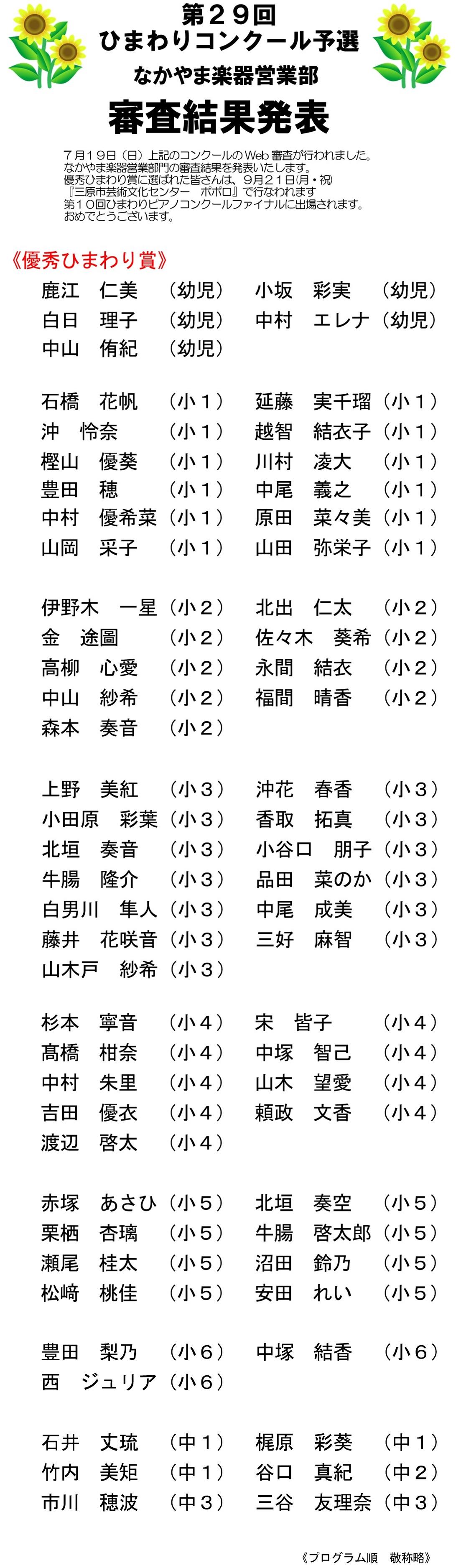 20200723himawari_nakayama
