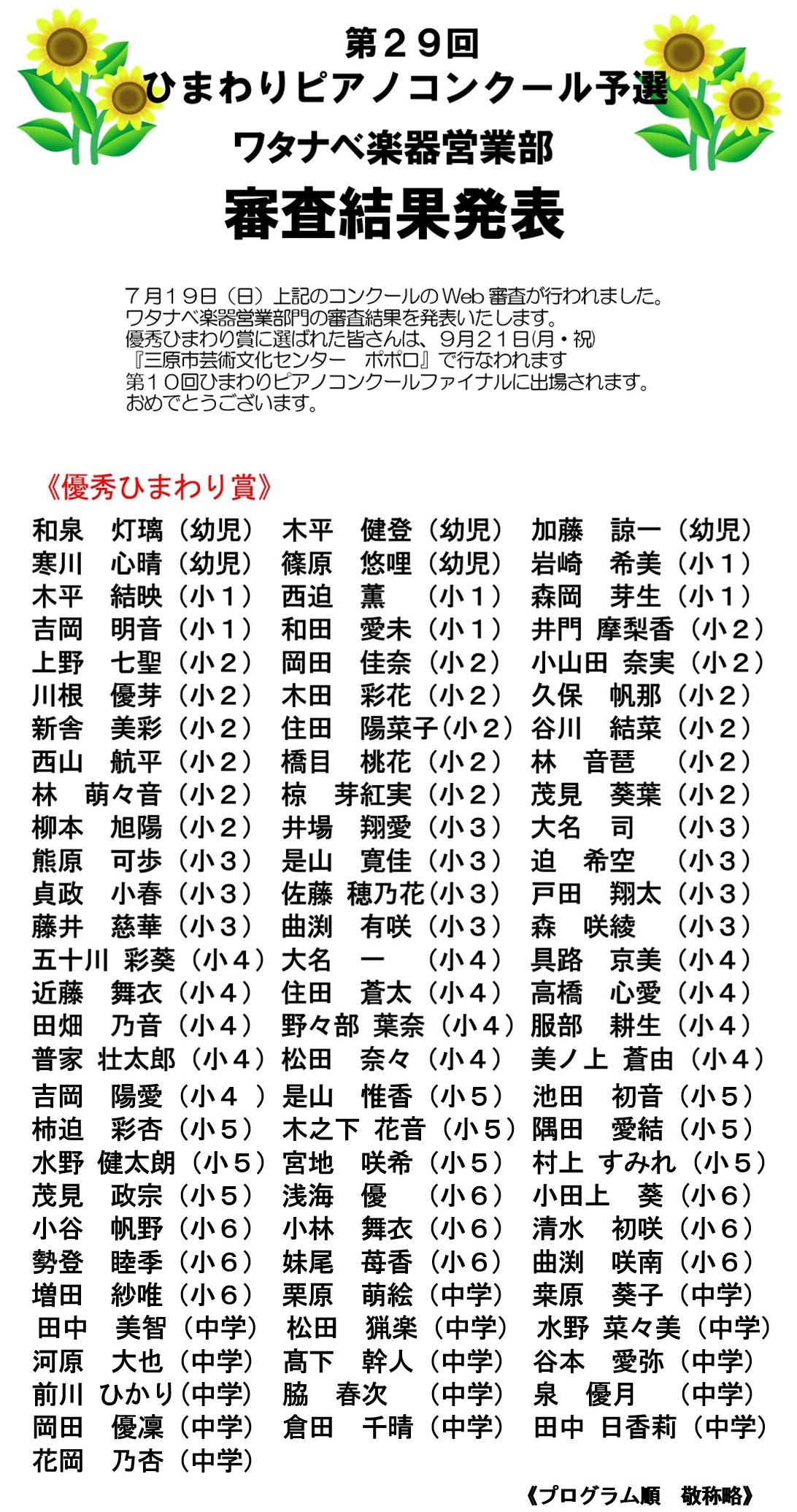 20200723himawari_watanabe