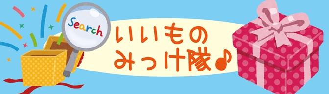 blog_iimono