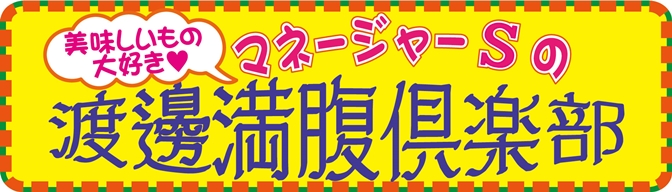 blog_manpuku
