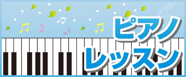 bnnr_piano