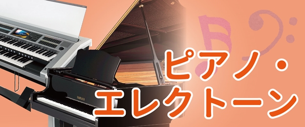 top_pianoelectone
