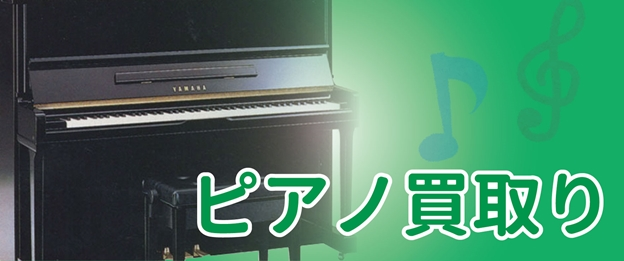 top_pianokaitori